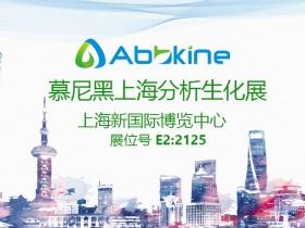 慕尼黑上海分析生化展(Analytica China)领略Abbkine精彩