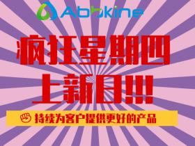 Abbkine上新日丨5款生化试剂盒聚势十月!