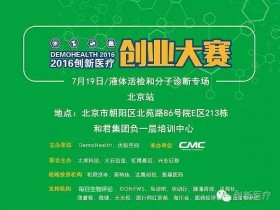 【7/19】DemoHealth北京液体活检和分子诊断专场:16个精彩演绎等你来!
