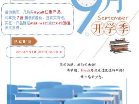 Hycult开学季7折促销,且有买有送!