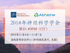 您将在2018年加州圣地亚哥神经科学学会(Neuroscience)上领略Abbkine的精彩!