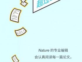 Nature论文见刊前,要经历哪些重重筛选?