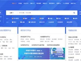 接地气,中国知网文献,iData免费下载!