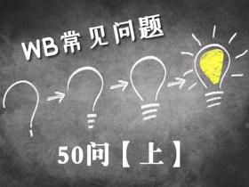 艾美捷-WB常见问题-50问【上】