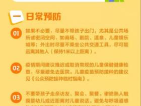 中国疾控中心紧急发布:0-6岁儿童预防新型冠状病毒感染肺炎指南