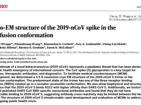 Science:新冠病毒COVID-19获突破研究进展,极大助力疫苗研发