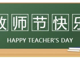 """这些年教师节送过的 """"走心""""礼物~"""