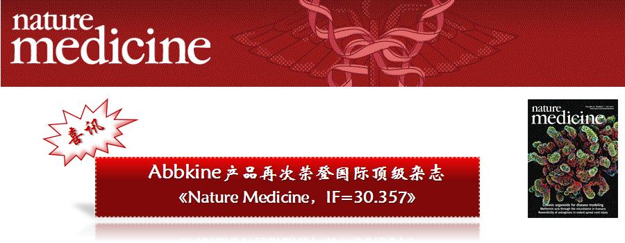 喜讯:Abbkine产品再次荣登国际顶级杂志《Nature Medicine,IF=30.357》