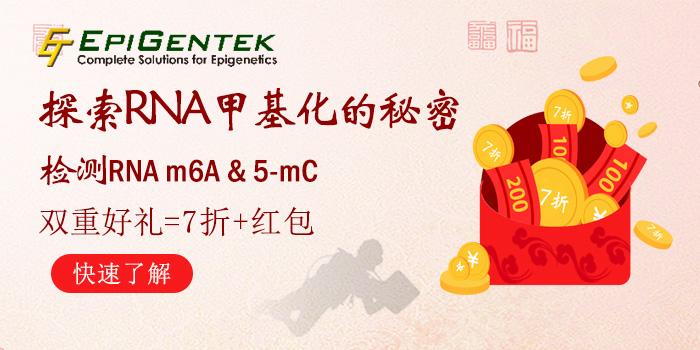RNA甲基化试剂盒促销