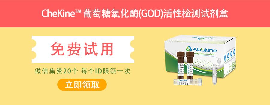 生物传感器新武器-CheKine™葡萄糖氧化酶(GOD)活性检测试剂盒