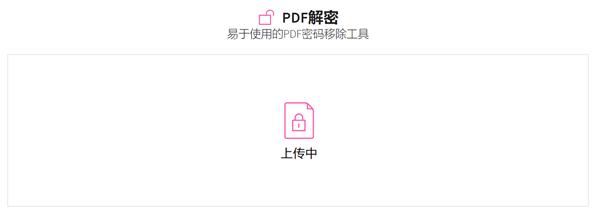 PDF文档解密