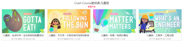速成班(Crash Course)