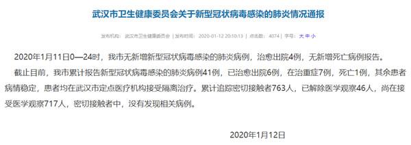 武汉不明肺炎之新型冠状病毒