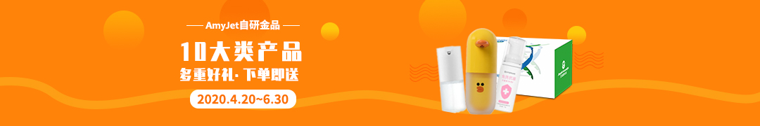 AmyJet自研金品:10大类产品,下单即送!