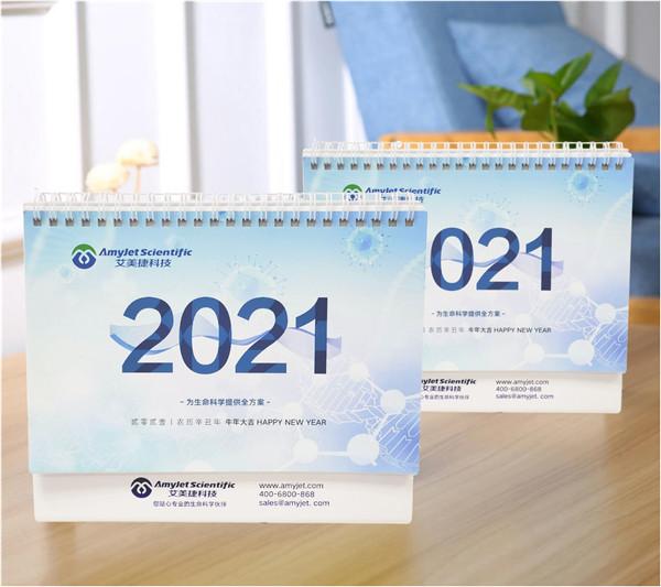 艾美捷2021新年臺歷