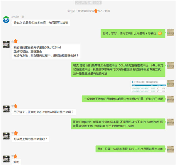 客户服务聊天记录,一对一建群解答